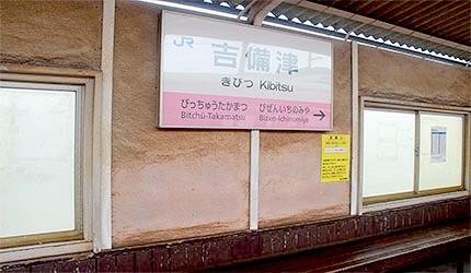 日本岡山電車桃太郎線吉備津站