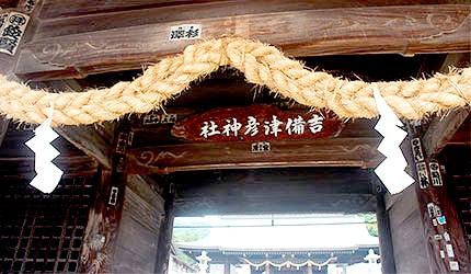 日本岡山吉備津彥神社神門