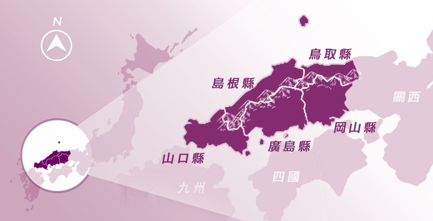 日本山陰山陽地方中國地區自由行基本認識與推薦行程景點安排攻略教學包含鳥取島根廣島岡山山口五縣