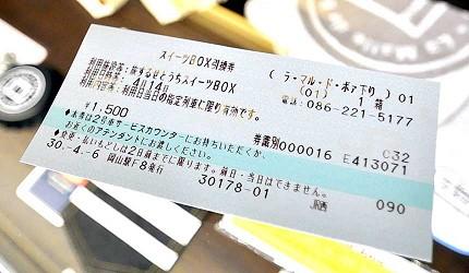 日本山陽山陰自由行:JR西日本宇野、尾道、琴平的藝術觀光列車「La Malle de Bois」的瀨戶旅行甜點盒兌換券