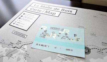 日本山陽山陰自由行:JR西日本宇野、尾道、琴平的藝術觀光列車「La Malle de Bois」的指定席車票