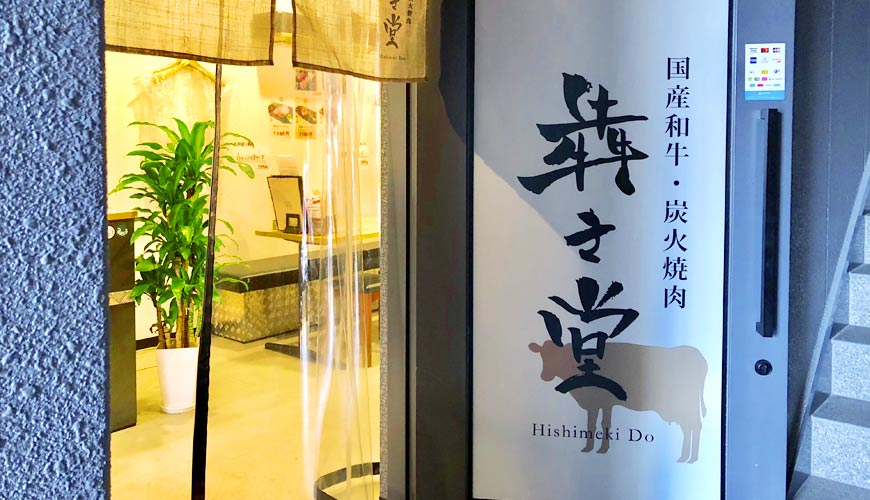 日本山陽山陰岡山車站附近「炭火庵 犇き堂」高CP值燒肉店店門口