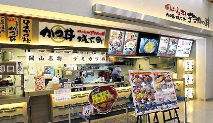 岡山必逛大型購物商場「Ario倉敷」的美食廣場的「カツ丼 城下町」