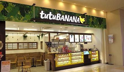 岡山必逛大型購物商場「Ario倉敷」的美食廣場的「Tutu BANANA」