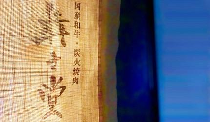 岡山車站步行可到!「炭火庵 犇き堂」高CP值燒肉店大啖和牛燒烤店門口