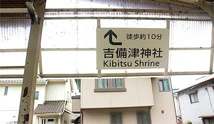 日本冈山电车桃太郎缐吉备津神社指示
