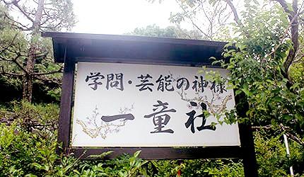 日本冈山吉备津神社一童社