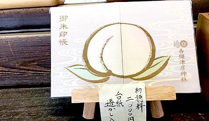 日本冈山吉备津彦神社粉红色桃子朱印