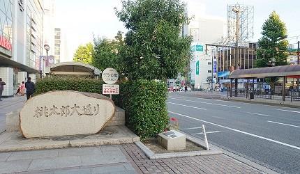 日本JR岡山站桃太郎大道