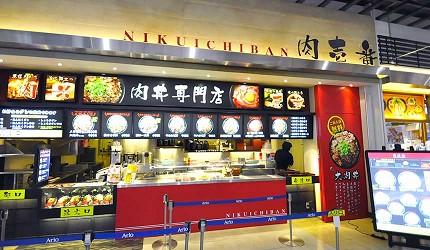岡山必逛大型購物商場「Ario倉敷」的美食廣場的「肉壱番」