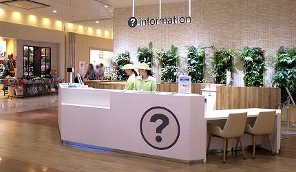 岡山必逛大型購物商場「Ario倉敷」的服務櫃檯綜合諮詢中心