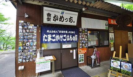 日本岡山「美咲町」的「食堂かめっち。」