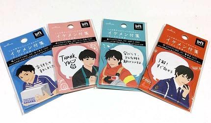 岡山必逛大型購物商場「Ario倉敷」的日系生活雜貨「Loft」販售的帥哥便條紙