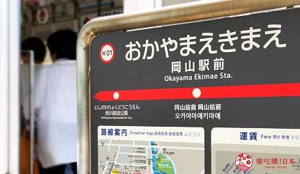 岡山表町購物必去選物店「Omotecho Style Store」的交通方式步驟一