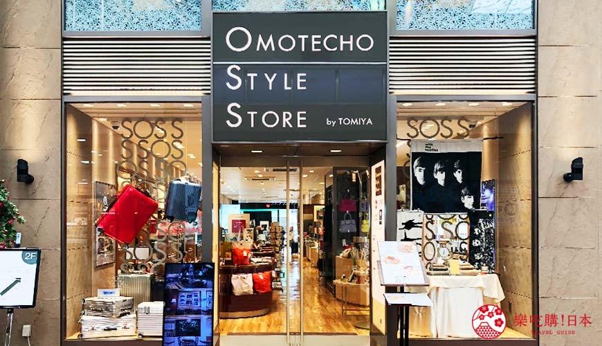 岡山表町購物必去「Omotecho Style Store」:Rimowa行李箱、創意廚具好逛好買!