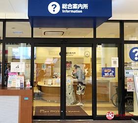 岡山購物必逛「三井OUTLET PARK倉敷」內的綜合服務台(総合案内所)