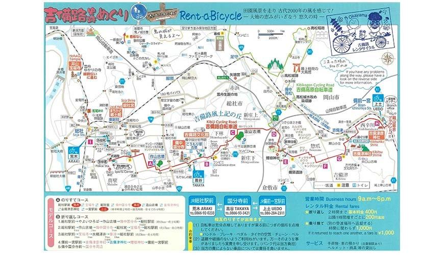 岡山倉敷出發推薦小旅行「井原線」鐵道到桃太郎故鄉「總社市」租自行車的觀光地圖
