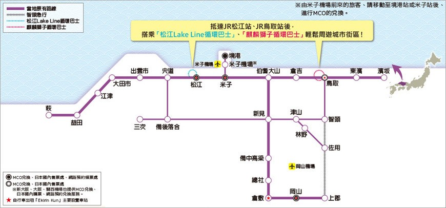 日本山阴地区岛根线鸟取县自由行交通方式图示