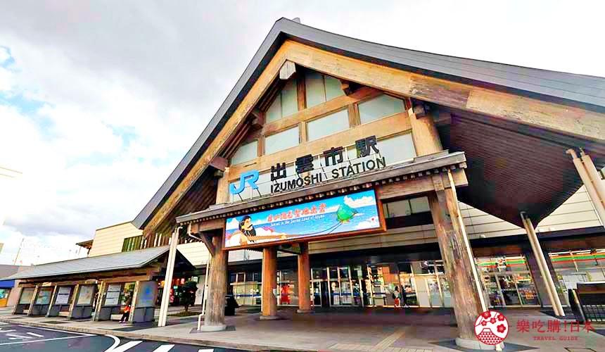 日本島根「出雲市」的「出雲市車站」