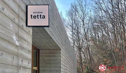 日本冈山钟乳石洞秘境去「新见」!酒庄「tetta」的咖啡馆