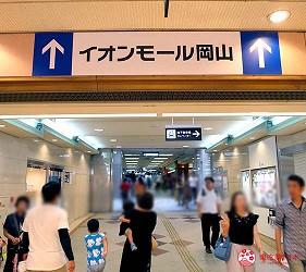 岡山伴手禮雜貨推薦必逛「HAREMACHI 特區 365」的前往交通方式步驟三
