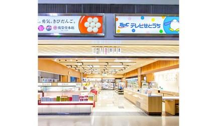 日本岡山必買伴手禮和菓子傳統老店「廣榮堂」各地店舖形象圖
