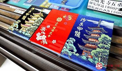 日本山阳山阴「山口市」的日本三名塔之一国宝「瑠璃光寺五重塔」的朱印帐本