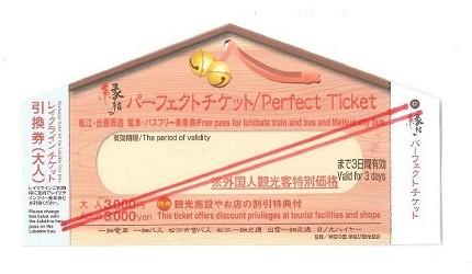 島根鐵道旅行1日遊行程推薦推介可以去到出雲大社、松江城、堀川熱們景點的一畑電車的超值票券「結緣完美車票」