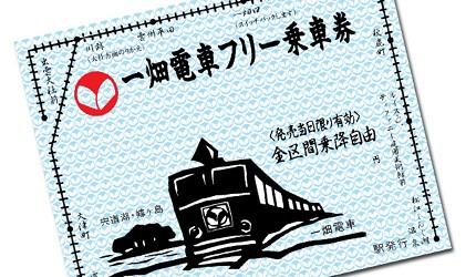 島根鐵道旅行1日遊行程推薦推介可以去到出雲大社、松江城、堀川熱們景點的一畑電車的超值票券「一畑電車一日券」