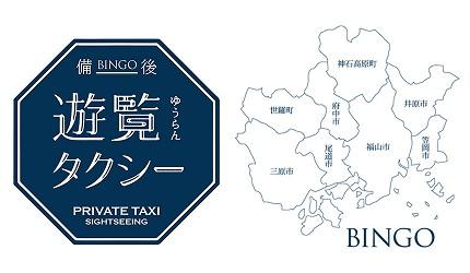 日本岡山深度旅遊:超便利的計程車包車自由行!笠岡、井原、神石高原-包車