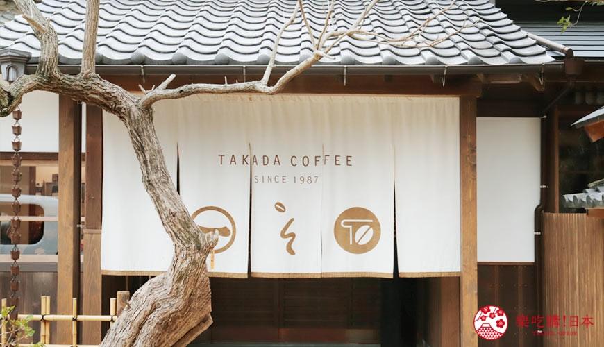 山口县必访景点推荐长府武家屋敷咖啡厅takaacoffee